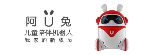 阿U儿童机器人